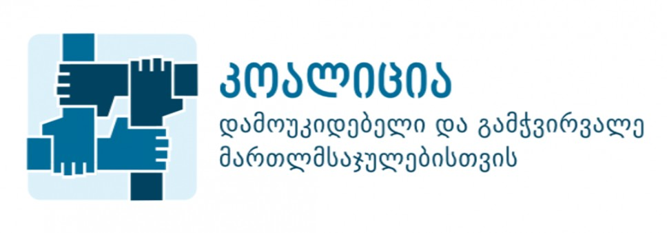 The Coalition Criticizes the Independent Inspector's Selection Process