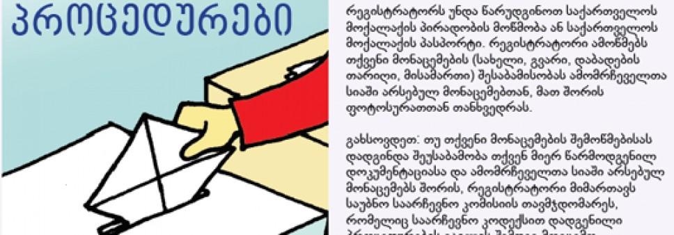 ბროშურა ეთნიკური უმცირესობების ქალებისთვის