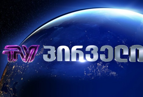 Prosecution of TV Pirveli owner's family member reinforces questions concerning freedom of speech and selective justice in the country