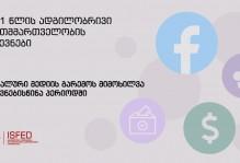 2021 წლის ადგილობრივი თვითმმართველობის არჩევნები - სოციალური მედიის გარემოს მიმოხილვა