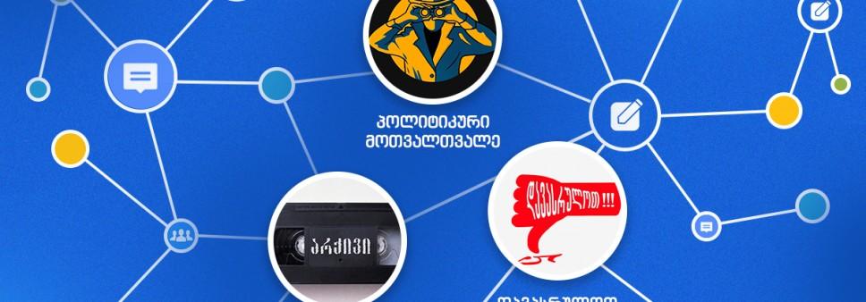 დასპონსორებული დისკრედიტაციული Facebook კამპანიის უკან ორგანიზაცია ''დავასრულოთ'' დგას