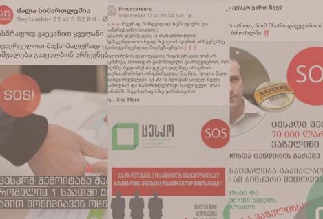 მანიპულაციური კამპანია Facebook-ზე საარჩევნო პროცესებთან დაკავშირებით