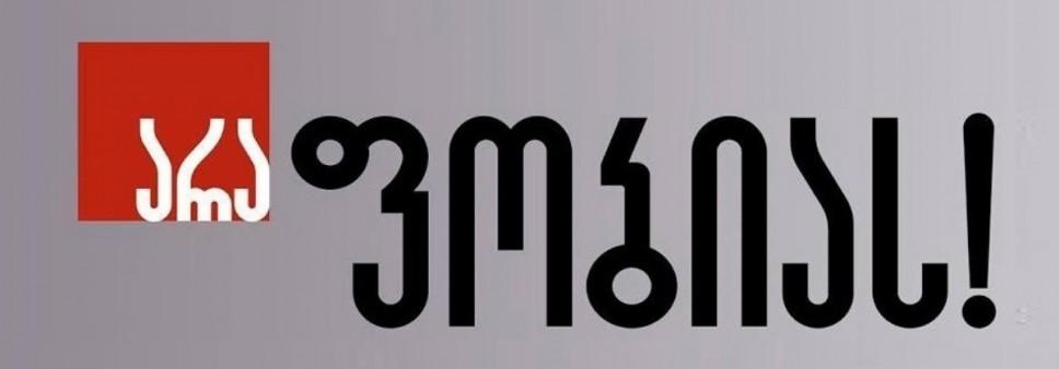 """პლატფორმა """"არა-ფობიას"""" გამოხმაურება ირაკლი ღარიბაშვილის განცხადებაზე"""