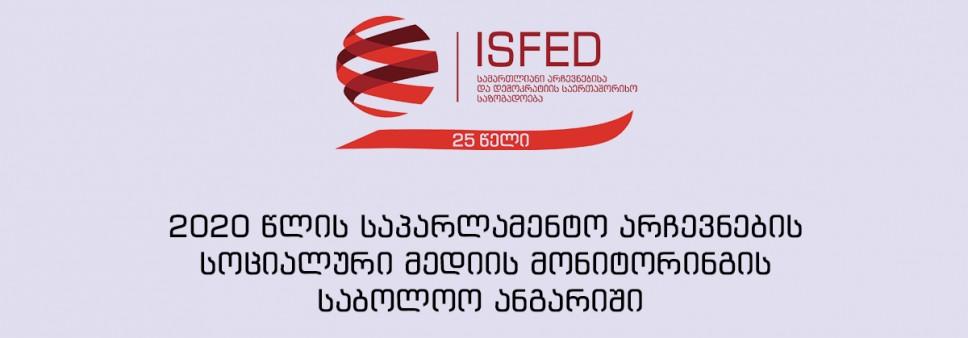ISFED-მა 2020 წლის საპარლამენტო არჩევნებთან დაკავშირებით სოციალური მედიის საბოლოო ანგარიშები წარმოადგინა